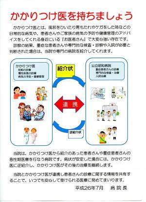201407-renkei
